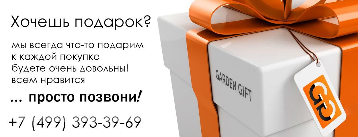 +7 (499) 393-39-69 Подарки для всех покупателей в магазине Garden Gift