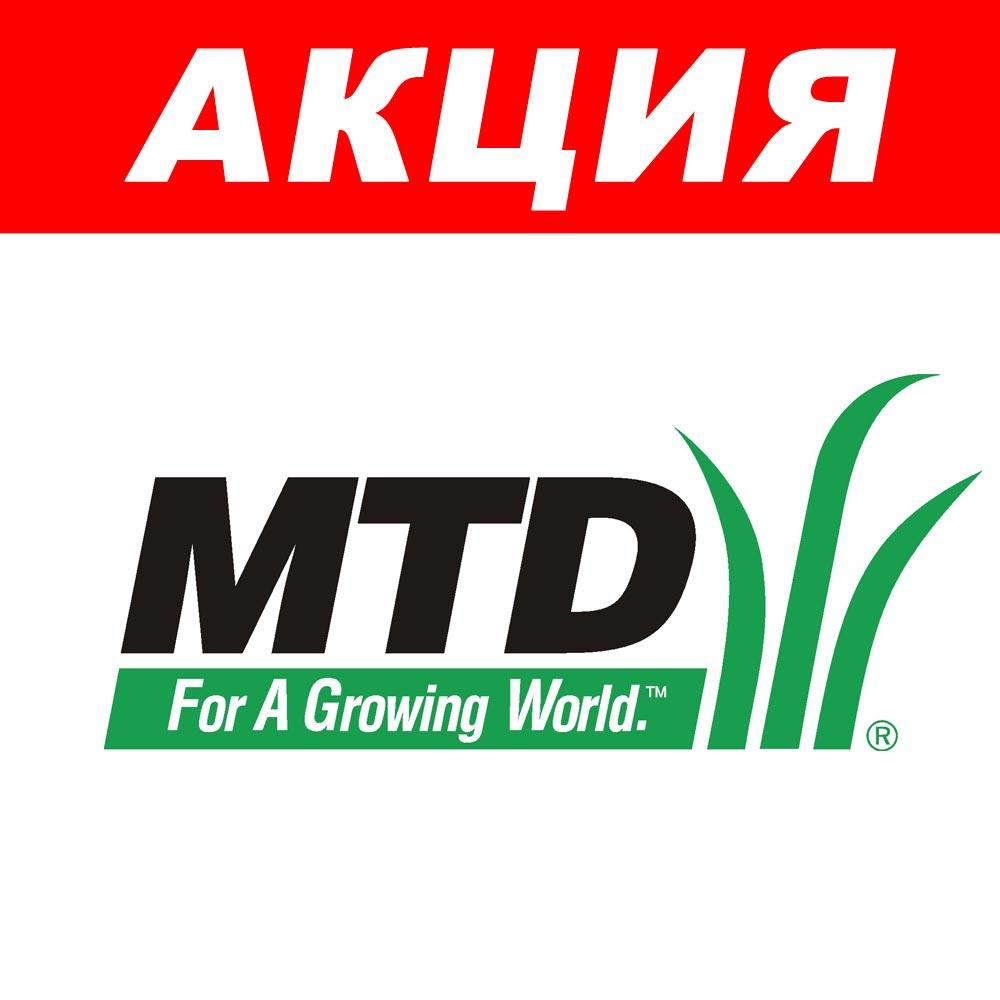 Акция MTD на товары снятые с производства!