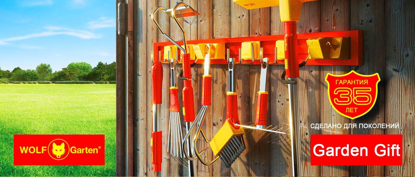 Купить садовые инструменты WOLF-Garten